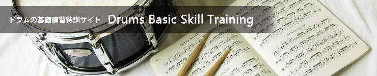 Drums Basic Skill Training(ドラムの基礎練習 ウェブレッスン)