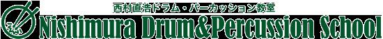 西村ドラム・パーカッション教室(大阪 豊中 庄内 のドラムレッスン)