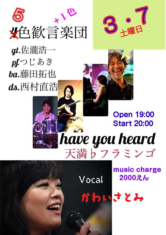 【Live】(Jazz)5色歓言楽団
