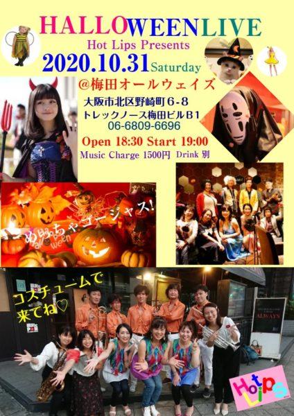 【Live】(Soul,Funk)Halloween Live[Hot Lips] @ ALWAYS 梅田店 | 大阪市 | 大阪府 | 日本