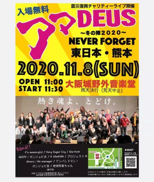 【Live】(Rock)アマDEUS[ボンジョビ吉] @ 大阪城 音楽堂 | 大阪市 | 大阪府 | 日本