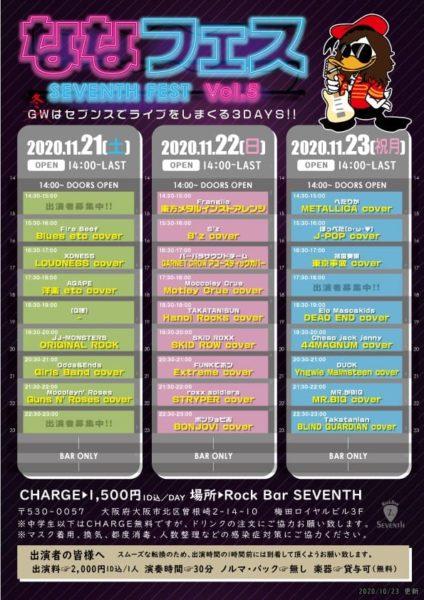 【Live】(Rock)ななフェス[ボンジョビ吉] @ Rock Bar Seventh | 大阪市 | 大阪府 | 日本